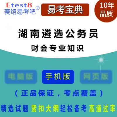2017年湖南公开遴选公务员考试(财会专业知识)手机版