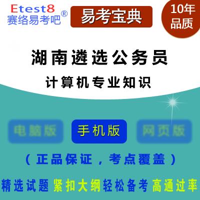 2017年湖南公开遴选公务员考试(计算机专业知识)手机版