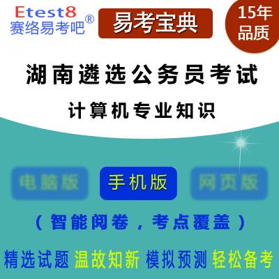 2019年湖南公开遴选公务员考试(计算机专业知识)易考宝典手机版