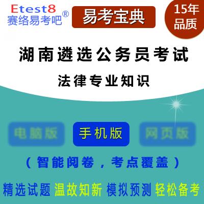2019年湖南公开遴选公务员考试(法律专业知识)易考宝典手机版