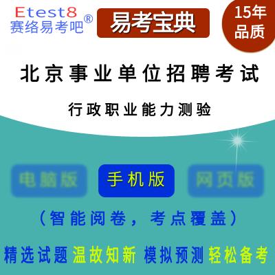 2017年北京事业单位招聘考试(行政职业能力测验)易考宝典手机版