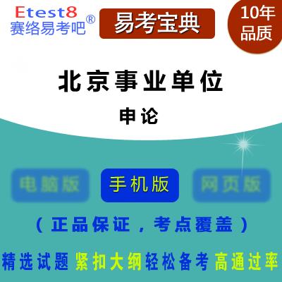 2017年北京事业单位招聘考试(申论)手机版