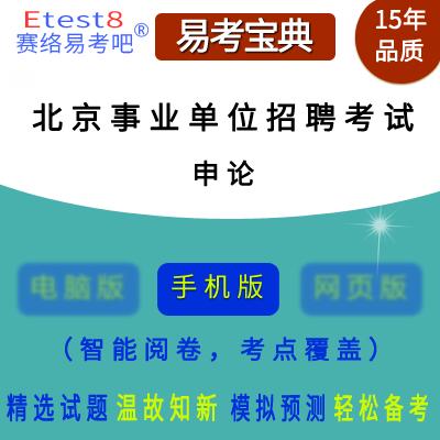 2018年北京事业单位招聘考试(申论)易考宝典手机版