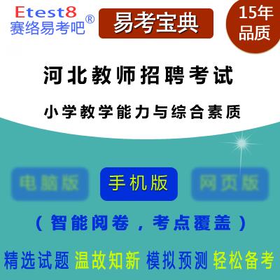 2019年河北小学教师招聘考试(教学能力与综合素质)易考宝典手机版