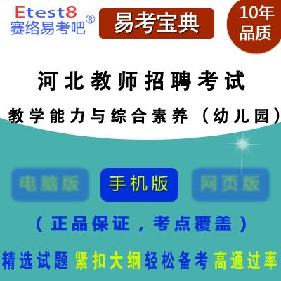 2018年河北幼儿园教师招聘考试(教学能力与综合素质)易考宝典手机版
