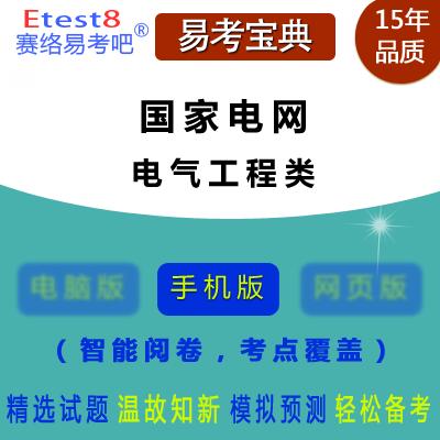 2018年国家电网招聘考试(电气工程类)易考宝典手机版