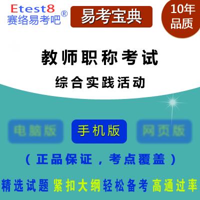 2018年教师职称考试(综合实践活动)易考宝典手机版