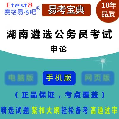 2017年湖南公开遴选公务员考试(申论)易考宝典手机版