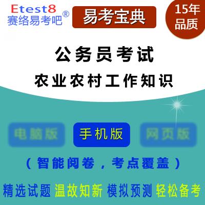 2019年公务员考试(农业农村工作知识)易考宝典手机版