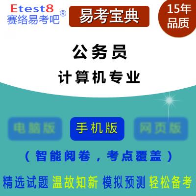2019年公务员考试(计算机专业)易考宝典手机版