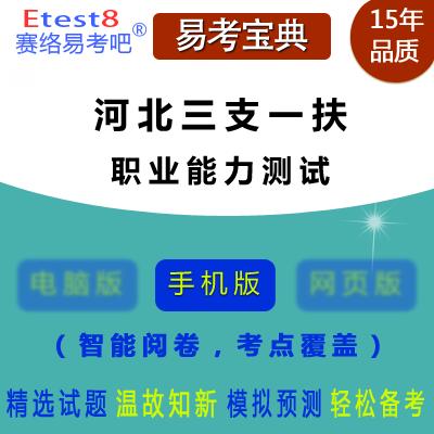 2017年河北三支一扶招募考试(职业能力测试)易考宝典手机版