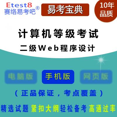 2018年全国计算机等级考试(二级Web程序设计)易考宝典手机版