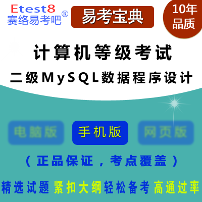 2018年计算机等级考试(二级MySQL数据程序设计)易考宝典手机版