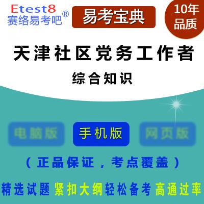 2019年天津市社区党务工作招聘考试(综合知识)易考宝典手机版