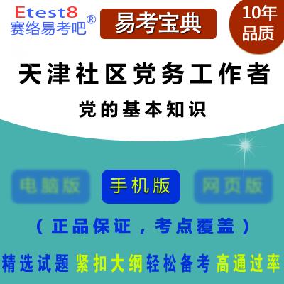 2017年天津市社区党务工作招聘考试(党的基本知识)手机版