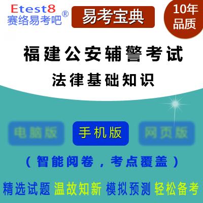 2019年福建公安辅警招聘考试(法律基础知识)易考宝典手机版