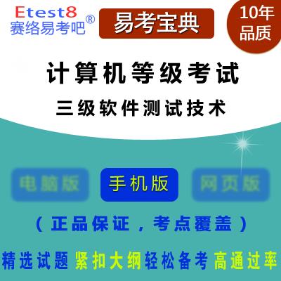 2018年计算机等级考试(三级软件测试技术)易考宝典手机版