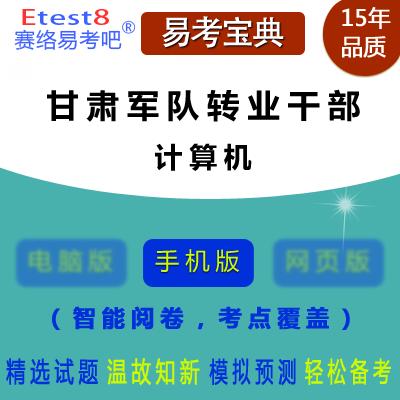 2017年甘肃军队转业干部考试(计算机)手机版