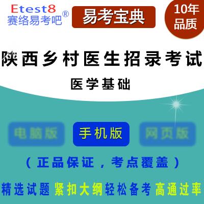 2019年陕西乡村医生招录考试(医学基础)易考宝典手机版