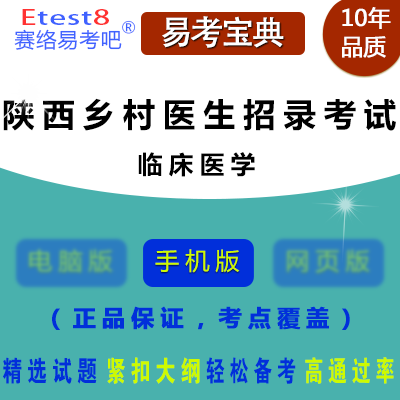 2019年陕西乡村医生招录考试(临床医学)易考宝典手机版