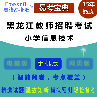 2018年黑龙江教师招聘考试(小学信息技术)易考宝典手机版