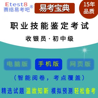 2019年职业技能鉴定考试(收银员・初中级)易考宝典手机版