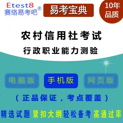 2017年农村信用社招聘考试(行政职业能力测验)题库