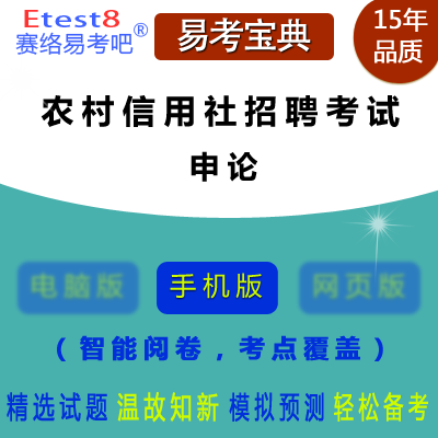 2019年农村信用社招聘考试(申论)易考宝典手机版