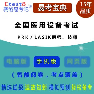 2018年全国医用设备使用人员业务能力考评测试(PRK/LASIK医师、技师)易考宝典手机版