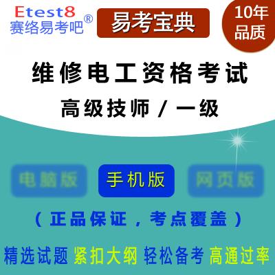 2018年维修电工(高级技师/一级)职业资格考试(理论知识)易考宝典手机版