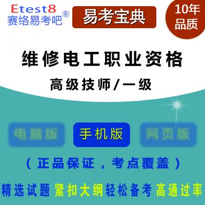 2017年维修电工(高级技师/一级)职业资格考试(理论知识)手机版
