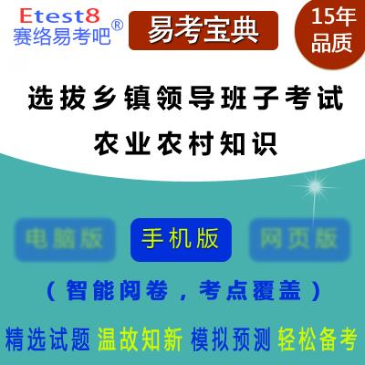 2017年选拔乡镇领导班子考试(农业农村知识)易考宝典手机版