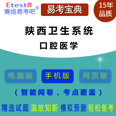 2018年陕西卫生系统招聘考试(口腔医学)易考宝典手机版