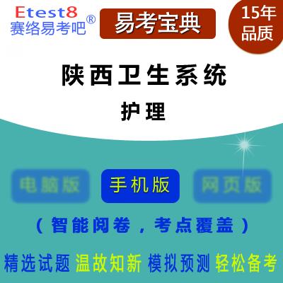 2018年陕西卫生系统招聘考试(护理专业)易考宝典手机版