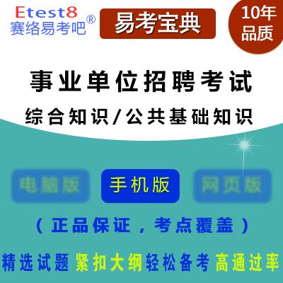 2017年事业单位招聘考试(综合知识/公共基础知识)手机版
