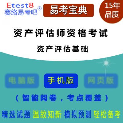2019年资产评估师资格考试(资产评估基础)易考宝典手机版