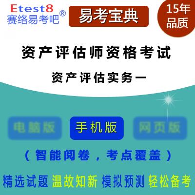 2019年资产评估师资格考试(资产评估实务一)易考宝典手机版