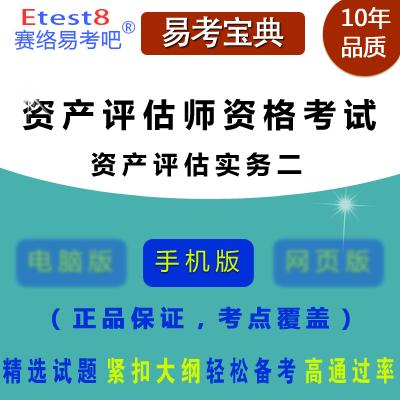 2019年资产评估师资格考试(资产评估实务二)易考宝典手机版