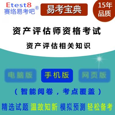 2019年资产评估师资格考试(资产评估相关知识)易考宝典手机版