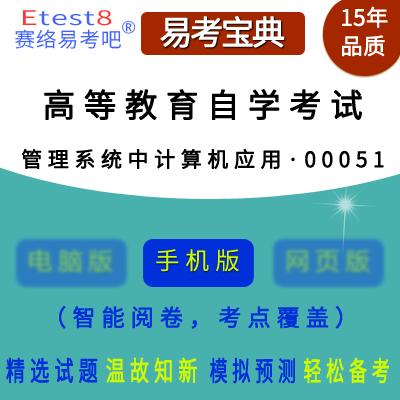 2018年高等教育自学考试《管理系统中计算机应用・00051》易考宝典手机版