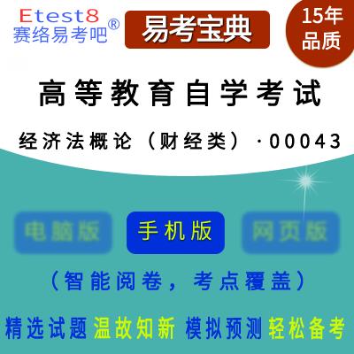 2018年高等教育自学考试《经济法概论(财经类)・00043》易考宝典手机版