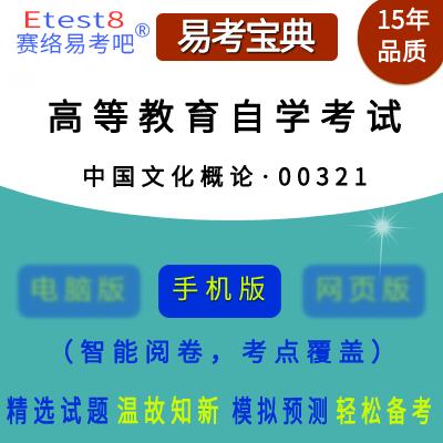 2018年高等教育自学考试《中国文化概论・00321》易考宝典手机版