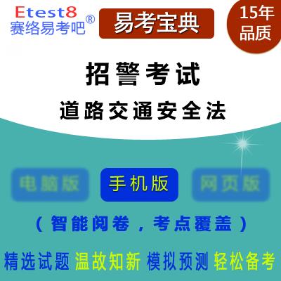 2019年招警考试(道路交通安全法)易考宝典手机版
