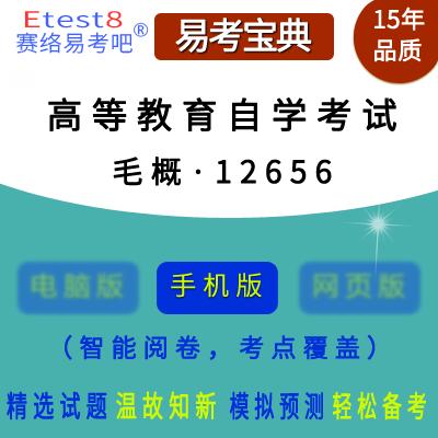 2018年高等教育自学考试《毛泽东思想和中国特色社会主义理论体系概论・12656》易考宝典手机版