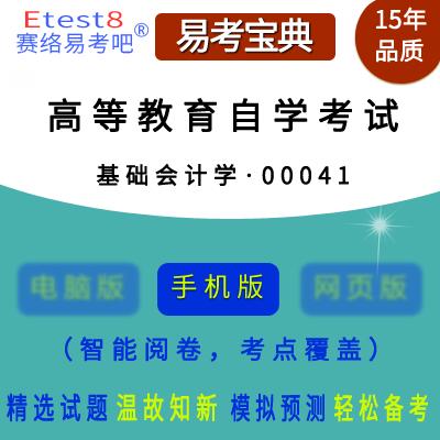 2018年高等教育自学考试《基础会计学(金融会计专业)・00041》易考宝典手机版