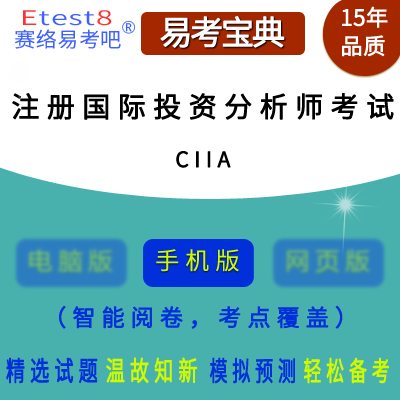 2018年注册国际投资分析师(CIIA)考试易考宝典手机版