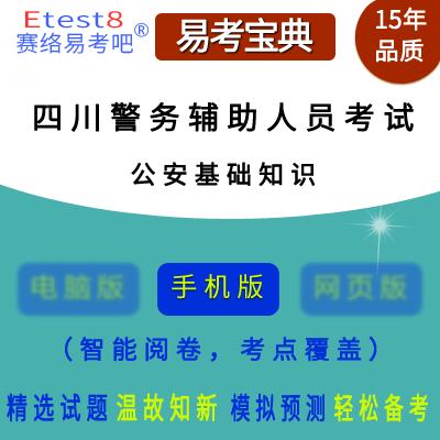2018年四川辅警人员招聘考试(公安基础知识)易考宝典手机版