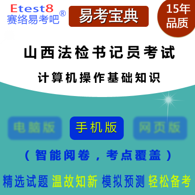 2019年山西省检察院系统书记员聘用考试(计算机操作基础知识)易考宝典手机版