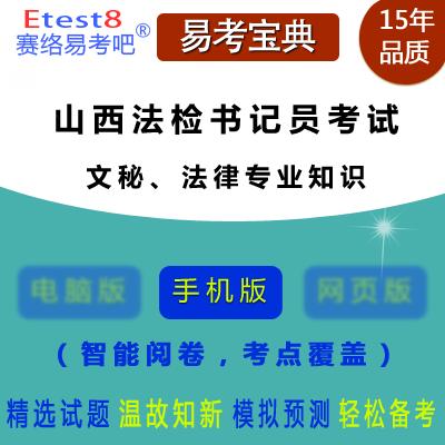 2019年山西省检察院系统书记员聘用考试(文秘/法律专业知识)易考宝典手机版