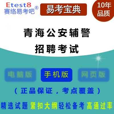 2019年青海公安警务辅助人员招聘考试易考宝典手机版